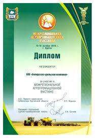 Дипломы награды ООО Белшина Урал  Диплом за участие в межрегиональной агропромышленной выставке