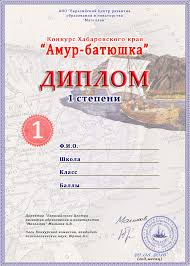 Скачать Дипломы и Сертификат Центр МАГЕЛЛАН Олимпиады и  Скачать Диплом 1 степени