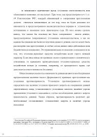 Магистерская диссертация на заказ для студентов ВГАУ  Пример из магистерской диссертации по юриспруденции для студентов ВГАУ
