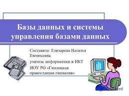 Презентация на тему Базы данных и системы управления базами  1 Базы данных и системы управления