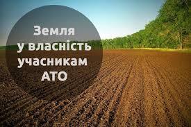 До уваги учасників АТО! » Веселівська районна державна адміністрація