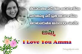 New Mother Quotes Telugu Quotes