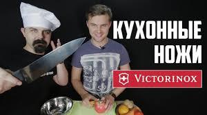 Швейцарские кухонные <b>ножи Victorinox</b> - YouTube