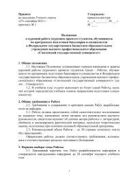 Требования к написанию курсовой работы на  Положение о курсовой работе в ФГБОУ ВПО СмолГУ