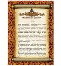 Фамильные дипломы Фимильный диплом электронный вид