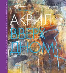 """Цифровая книга """"<b>Акрил вверх дном</b>. Нестандартный подход ..."""
