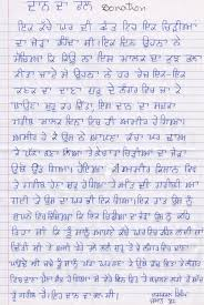 paper outline of essay example help others in hindi p nuvolexa languages roadmaps to culture essay by jaskaran singh dhindsa help others screenshot2013 01 help others essay