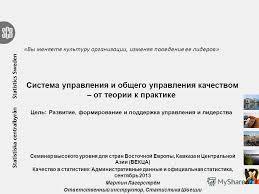 Презентация на тему Система управления и общего управления  1 Система управления и общего управления качеством