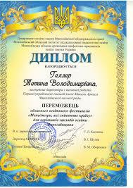 Диплом Геллер Т В р перем обл проекту Перша  Диплом Геллер Т В 12 2017 р перем обл проекту