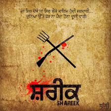 Punjabi Poster Design Shareek Punjabi Movie Poster Shareek Baagi Jazart Movie