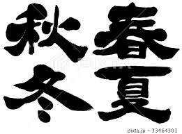 春夏秋冬筆文字ロゴ素材のイラスト素材 33464301 Pixta