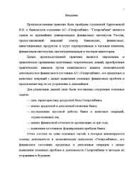 Отчет по производственной практике на примере АО Газпромбанк  Отчёт по практике Отчет по производственной практике на примере АО Газпромбанк 3