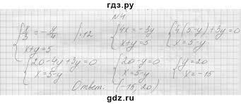 ГДЗ контрольная работа № вариант алгебра класс   вариант 1 4 ГДЗ по алгебре 7 класс Попов М А дидактические материалы контрольная работа №3