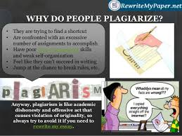 how to rewrite my paper to avoid plagiarism