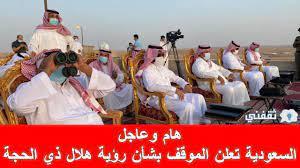 عاجل| السعودية تكشف الموقف الأخير من رؤية هلال شهر ذي الحجة - ثقفني