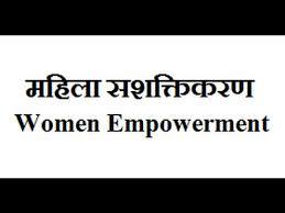 महिला सशक्तिकरण women empowerment  महिला सशक्तिकरण women empowerment
