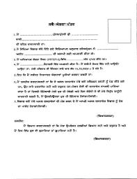 Self Declaration Form Punjab Fill Online Printable Fillable