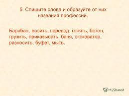 Презентация на тему Контрольная работа по русскому языку на тему  5 5
