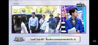 กู้ภัยหัวใจสู้ ละครเย็นเรื่องใหม่ทางช่องวัน31 - Pantip
