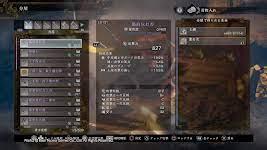 仁王 2 霊 石炭