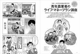 農業雑誌地上で漫画やイラストや 川崎タカオinfo