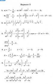 ГДЗ по алгебре класс Мордкович А Г Контрольная работа  ГДЗ по алгебре 10 11 класс Мордкович А Г Контрольная работа 10 Вариант 2