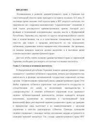 Основы административного права ФРГ реферат по административному  Основы административного права ФРГ реферат по административному праву скачать бесплатно система источники методы Германия нормотворчество Бундестаг