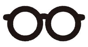 眼鏡のマークのイラスト かわいいフリー素材集 いらすとや