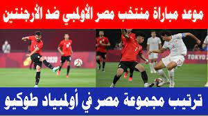 موعد مباراة منتخب مصر الأولمبي ضد الأرجنتين - YouTube