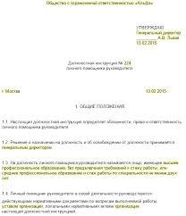 Обязанности личного помощника руководителя Статьи Журнал  Должностная инструкция личного помощника руководителя