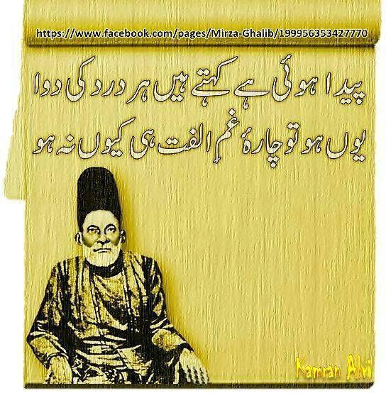 mirza ghalib shayari in urdu two lines