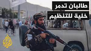 أفغانستان.. طالبان تعلن تدمير خلية لتنظيم الدولة بعد تفجير كابل - YouTube