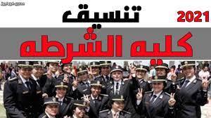 تنسيق كلية الشرطة 2021 للبنات وشروط الالتحاق بالكلية 2021 - 2022 – مصري فور  نيوز