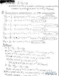 Электротехника Сайт для студентов МИСиС и других вузов  Домашнее задание №2 по электротехнике