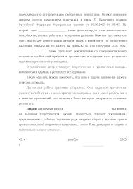 Налог на прибыль организаций диплом по налогам скачать бесплатно  Скачать документ