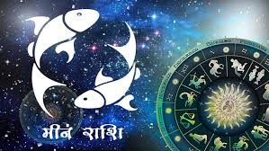 aaj ka meen rashifal pisces horoscope 4 february 2021 there may be a  dispute in the family today keep restraint on speech mind will be a bit  distracted rdy smt | मीन