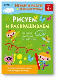 Книга <b>KUMON</b> Играй и расти! <b>Рисуем и раскрашиваем</b> — купить ...