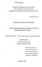 Диссертация на тему Конституционное право граждан на участие в  Диссертация и автореферат на тему Конституционное право граждан на участие в отправлении правосудия