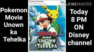 Pokemon Movie Unown ka Tehelka Today 8 PM on Disney channel
