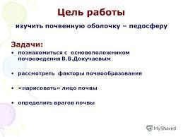 Презентация на тему Реферат по биологии Выполнил Артюшкин Денис  2 Цель