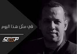ذكرى إغتيال هشام الهاشمي – وكالة سكوب نيوز