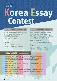 embassy of korea essay competition sng image provided tags competition acircmiddot korea acircmiddot south africa
