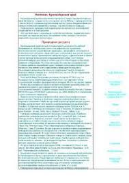 Растения и животные Краснодарского края занесенные в красную книгу  Растения и животные Краснодарского края занесенные в красную книгу реферат по естествознанию скачать бесплатно вода охрана