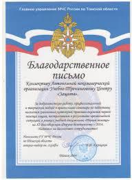 Отзывы Благодарственное письмо ГУ МЧС России по Томской области