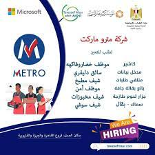 بوابة الوظائف الحكومية - مصر