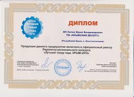 Наши Награды Официальный сайт Крымский Десерт оптом от  диплом кд лучший товар