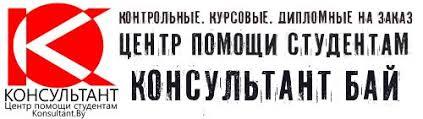 Курсовые контрольные дипломные работы на заказ в Витебске