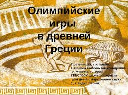 Презентация по истории quot Олимпийские игры в Древней  Олимпийские игры в древности Олимпийские игры в древней Греции Презентацию