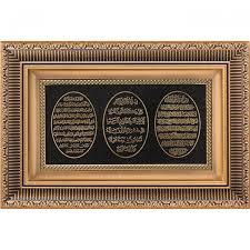 nazar surah ic wall frame