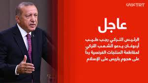"""TRT عربي on Twitter: """"#عاجل   الرئيس التركي رجب طيب #أردوغان: أوجه نداءً  إلى شعبي وأقول لا تشتروا المنتجات الفرنسية أبداً https://t.co/rMsCUNT1M8"""" /  Twitter"""